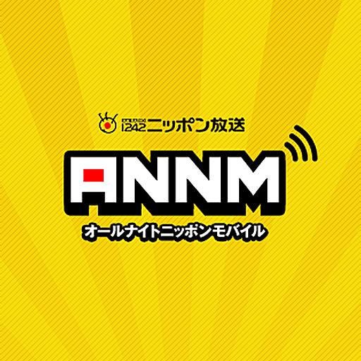 オールナイトニッポンモバイル for iPhone